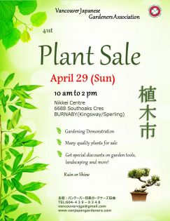 第41回 植木市 VJGA主催(41st Plant Sale!) @ Nikkei National Museum & Cultural Centre(日系文化センター・博物館) | Burnaby | British Columbia | カナダ