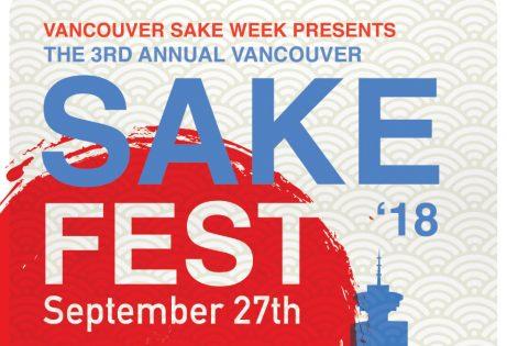 バンク―バー日本酒フェスティバル2018 @ ザ・インペリアル The Imperial | Vancouver | British Columbia | カナダ