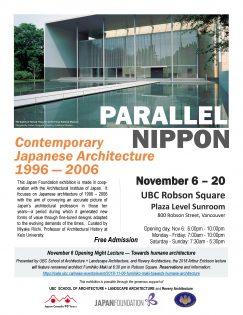 パラレル・ニッポン:現在日本建築1996-2006(世界巡回展) @ UBC Robson Square (地下1階,サンルーム) | Vancouver | British Columbia | カナダ