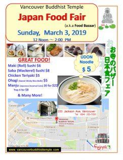 ジャパンフードフェア (Japan Food Fair at Vancouver Buddhist Temple ) 2019 @ Vancouver Buddhist Temple