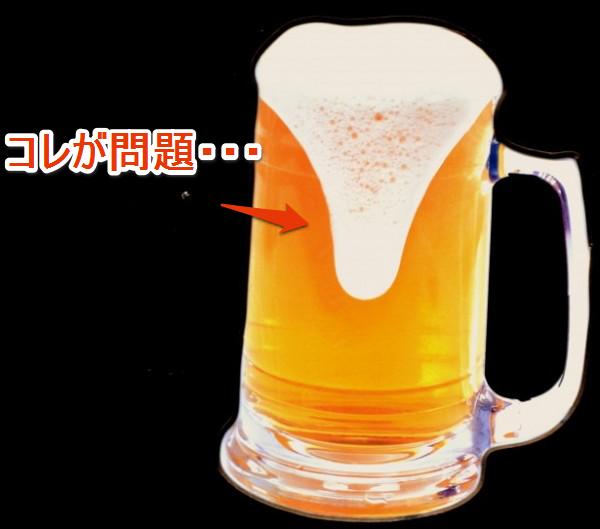ビールまずい