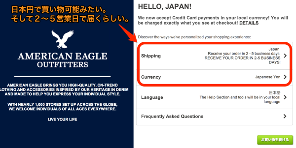AE_HelloJapan