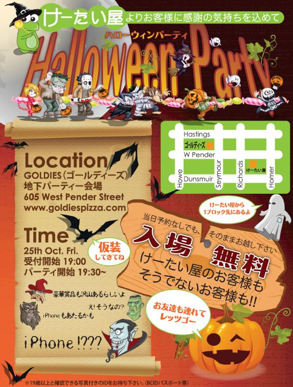 ketaiya_halloween