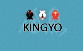 kingyo1