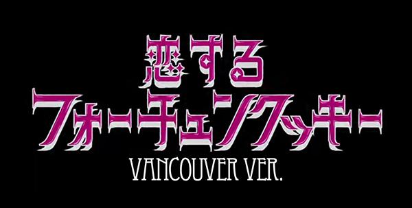 koisuru_vancouver