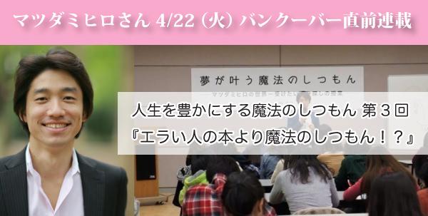 matsudamihiro_rensai3_mini