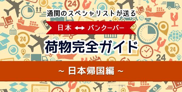 nimotsu-guide-02-thumbnail