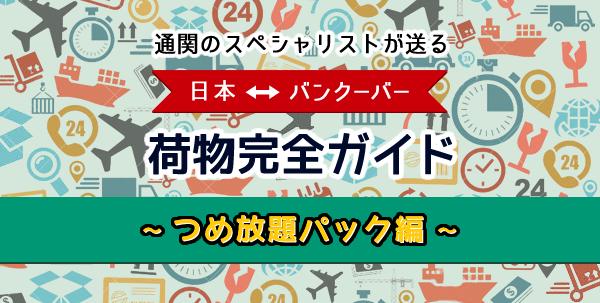 nimotsu-guide-03-thumbnail