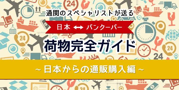 nimotsu-guide-06-thumbnail