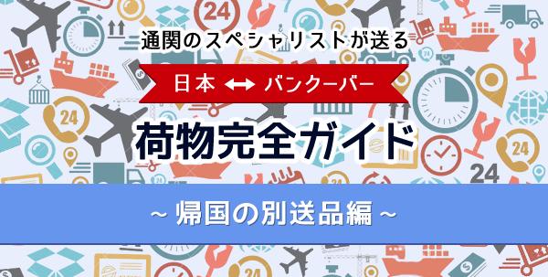nimotsu-guide-07-thumbnail