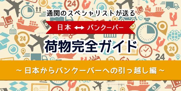 nimotsu-guide-09-thumbnail