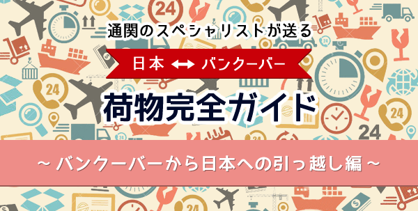 nimotsu-guide-10-thumbnail