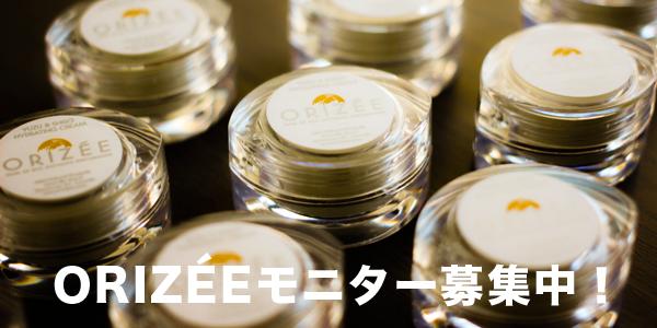 orizee1