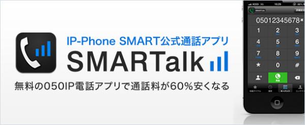 smartalk_1