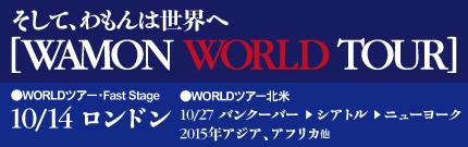 wamonworld