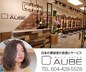 AUBE hair salon