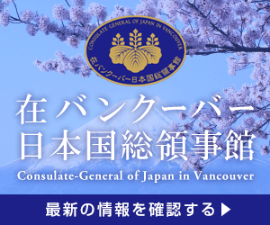 Consulate-General of Japan in Vancouver