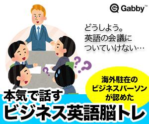 Gabby_