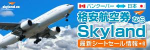 skylandスポンサーページ