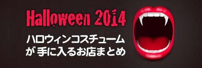 halloween_costume02
