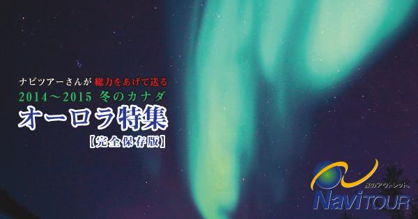 navi_aurora_th1