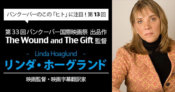 リンダ・ホーグランド監督 lindahoaglund