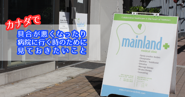 MainlandClinic_th