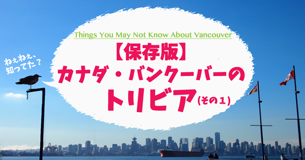 Vancouver trivia