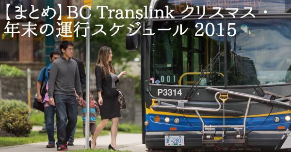 Translink運行スケジュール