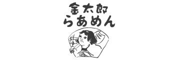 kintaro 金太郎らあめん