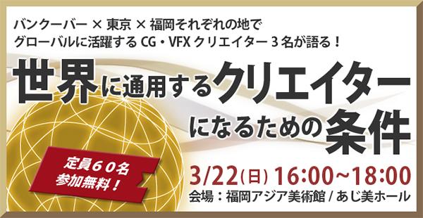 CG・VFXクリエイター3名によるトークセッションイベント