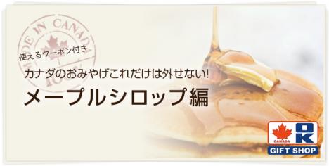 syrup-thumbnail-600x303.fw_-468x236