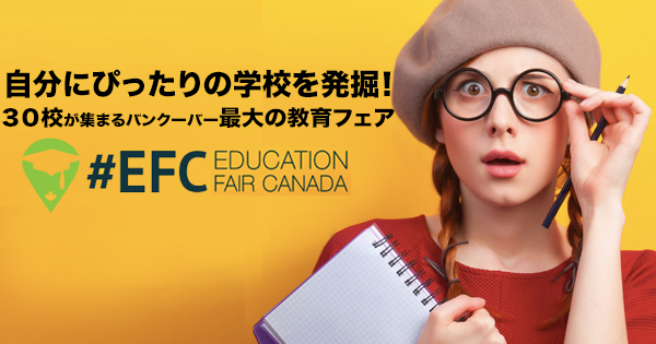 educationfair