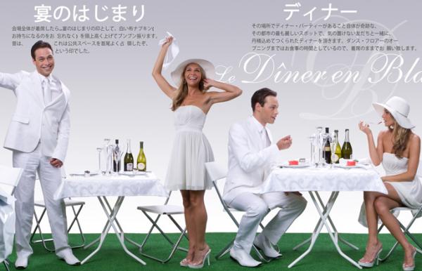 Dîner en Blanc   Tokyo   Concept2