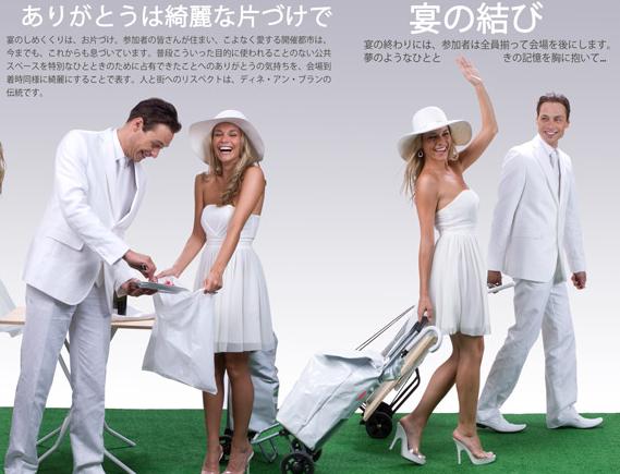 Dîner en Blanc   Tokyo   Concept4