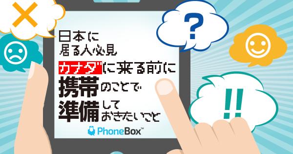【日本にいる人必見】カナダに来る前に携帯のことで準備しておきたいこと