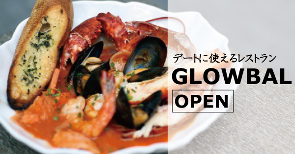 Glowbalレストラン3
