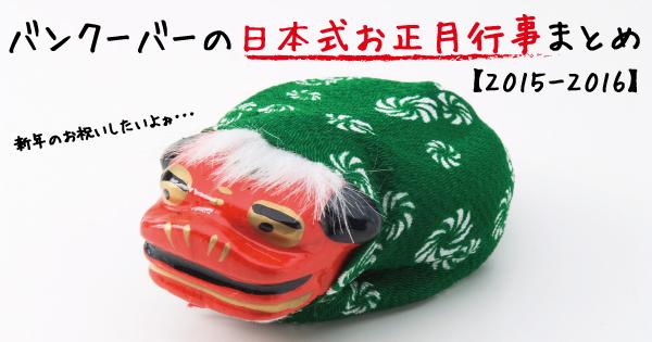 日本式お正月行事まとめ