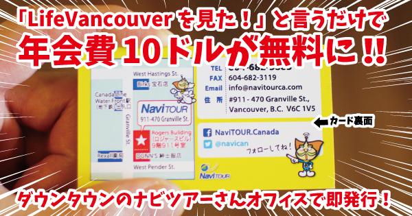 Naviカード10ドルが無料に即発行2