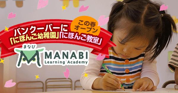 manabi-01-1