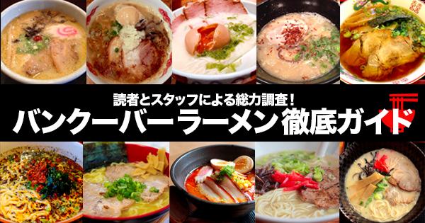 ramen_Japanese_generic