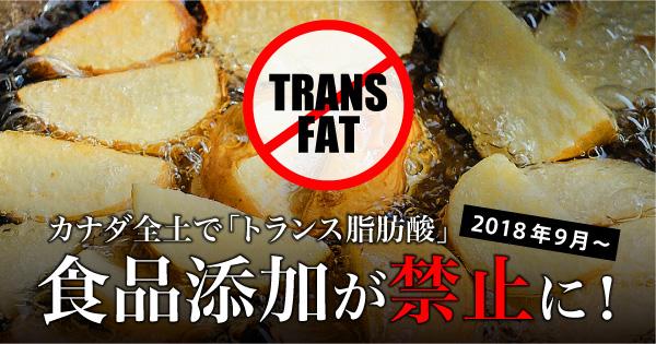 食品 トランス 脂肪酸 トランス脂肪酸を多く含む食品を知っておこう!「悪い油」と言われる理由とは?