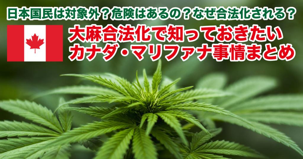 日本国民は対象外?「大麻合法化」で知っておきたいカナダのマリファナ ...