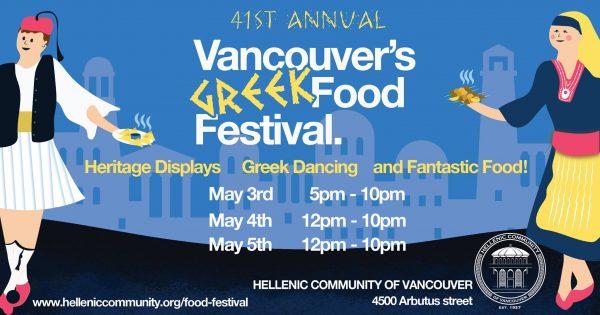 グリークフード・フェスティバル(41st Annual Vancouver Greek Food Festival)2019 @ Hellenic Community of Vancouver
