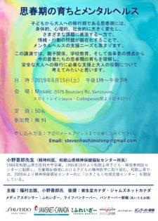 【定員50名・参加無料】講演会「思春期の育ちとメンタルヘルス」 @ Mosaic | Vancouver | British Columbia | カナダ