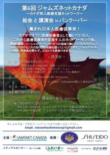 集まれ日本人医療従事者!第6回ジャムズネットカナダ総会と講演会 in バンクーバー @ Mosaic | Vancouver | British Columbia | カナダ