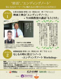 【先着80名】映画上映会「エンディングノート」+ 生田開教使の講和「もうこりた」 @ スティーブストン仏教会 | Richmond | British Columbia | カナダ