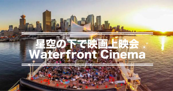 無料映画上映会 Waterfront Cinema @ Canada Place North Point