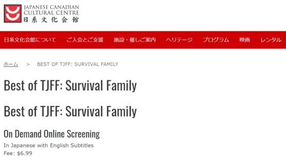映画『サバイバルファミリー』オンライン上映 Best of TJFF: Survival Family @ オンライン