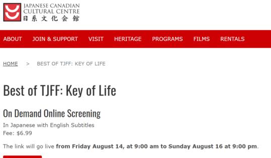 映画「鍵泥棒のメソッド」Best of TJFF: Key of Life @ オンライン
